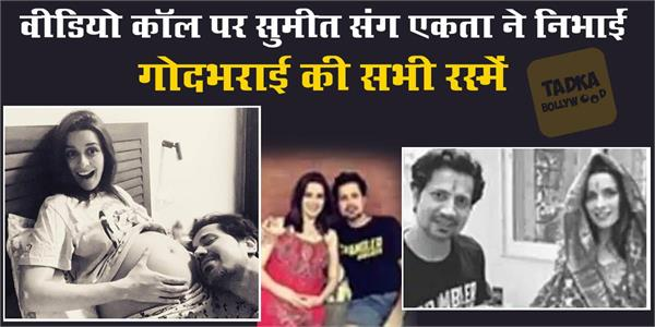 ekta kaul celebrates her virtual godbharai with hubby sumeet vyas amid lockdown