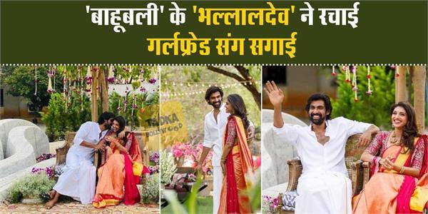 rana daggubati engaged with miheeka bajaj