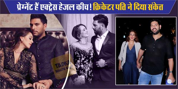 did hazel keech is pregnant yuvraj singh give sign in live video