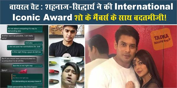 is sidharth shehnaz misbehaved with international iconic award founder