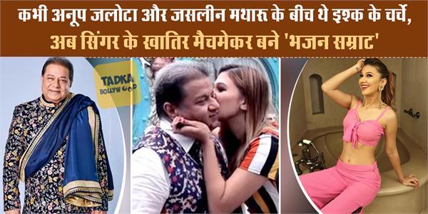 anup jalota become matchmaker for jasleen matharu