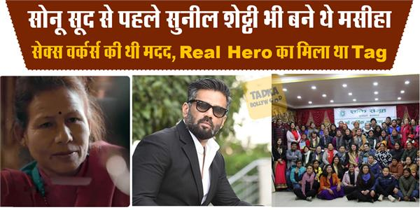when bollywood actor suniel shetty comes in support workers of kamathipura