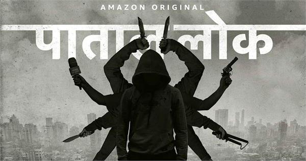 important things about amazon prime video webseries paatal lok