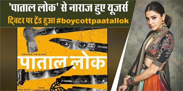users annoyed with  patal lok  trended on twitter hashtag boycottpaatallok