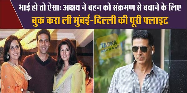akshay kumar booked whole flight for his sister her two kids and her maid