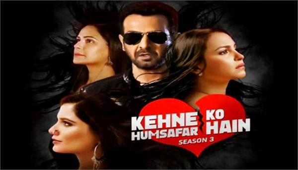 kehne ko humsafar hain season 3 trailer released