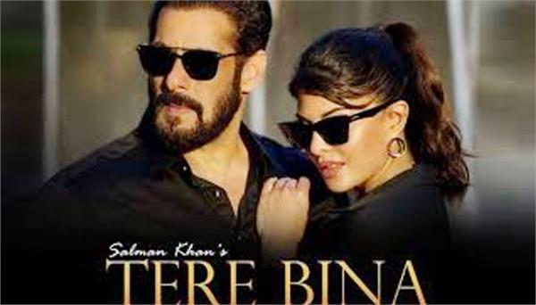 salman khan and jacqueline fernandez love song tere bina audio released