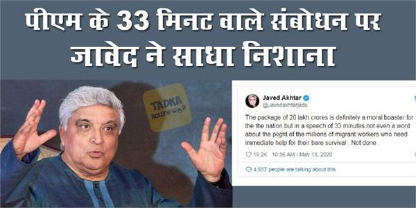 javed akhtar tweet on pm modi 33 minutes speech