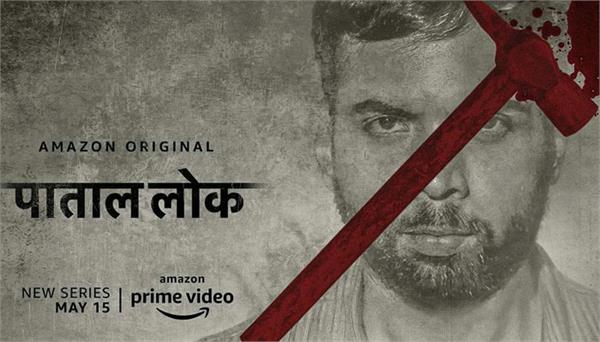 character poster of hathoda tyagi from paatal lok webseries released