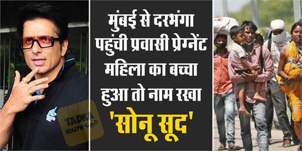 Real Hero Sonu Sood: मुंबई से दरभंगा पहुंची थी प्रेग्नेंट महिला, अब बेटे का नाम रखा 'सोनू सूद'