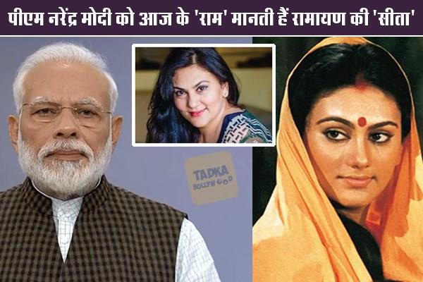 ramayana sita dipika chikhlia told pm narendra modi today ram