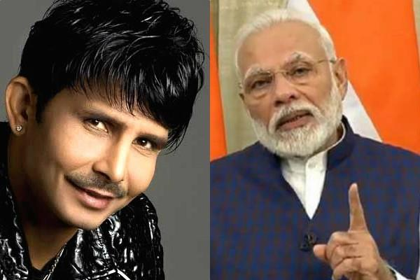 kamaal r khan tweeted about pm modi address at night