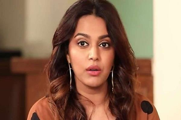 swara bhaskar angry on the demand of arrest on social media
