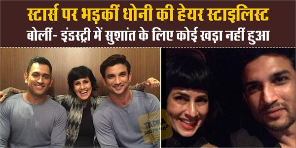 ms dhoni makeup artist on sushant singh rajput death no one here is your friend