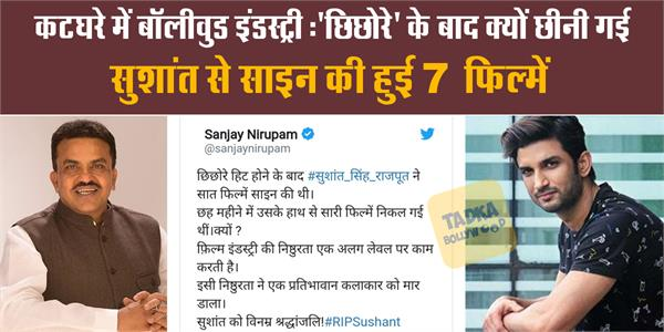sanjay nirupam question film industry for nepotism against sushant singh rajput