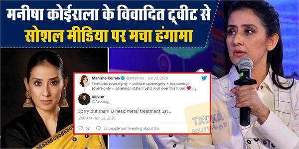 manisha koirala trolled in indo nepal dispute