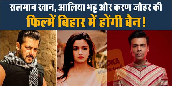 salman khan alia bhatt karan johar films to be banned in bihar