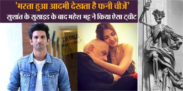 mahesh bhatt trolled for tweet on dying men user relate it to sushant suicide