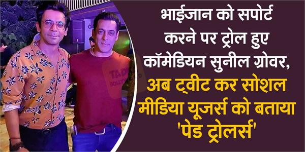 sunil grover support salman khan and slams users say paid trollers