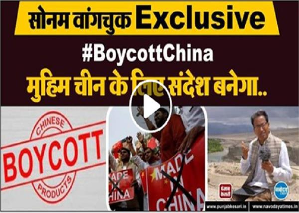 sonam vangchuk appeal boycott china got influence