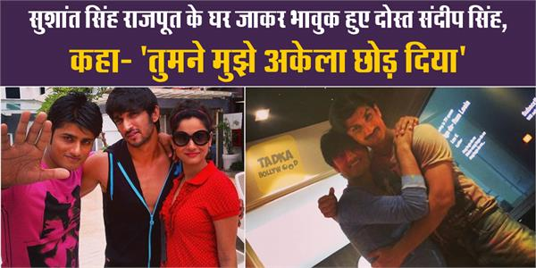 sushant singh rajput close friend sandip singh emotional post