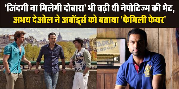 abhay deol reveal award show demoted him for zindagi na milegi dobara