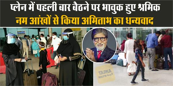 amitabh bachchan books 3 flights for migrant workers and they thanks actor