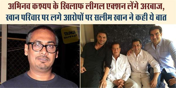 arbaaz khan salim khan reaction on abhinav kashyap allegations of khan family