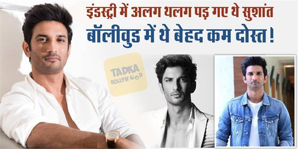 did sushant singh rajput become alone in bollywood
