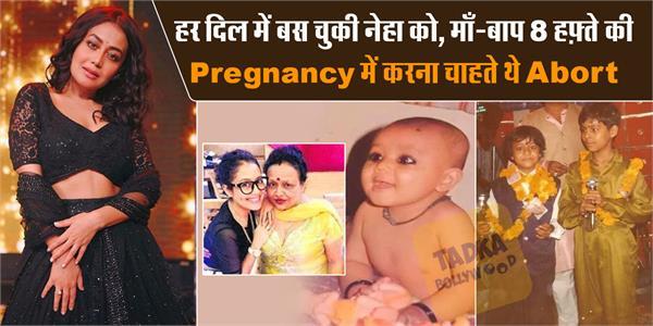 नेहा कक्कड़ को दुनिया में नहीं लाना चाहते थे माता-पिता, 8 हफ्ते की Pregnancy में करना चाहते थे Abort