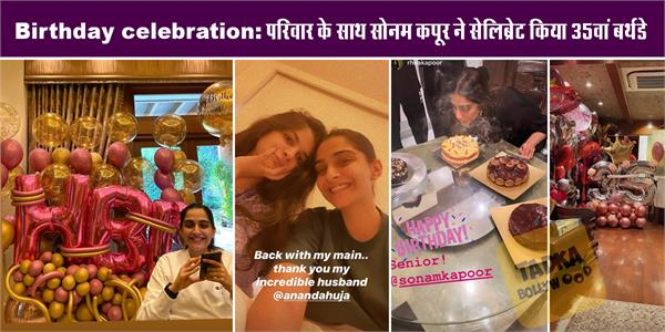 sonam kapoor celebrates her 35th birthday with husband anand ahuja and family
