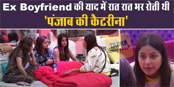 when shehnaz gill opens up about her ex boyfriend in bigg boss 13