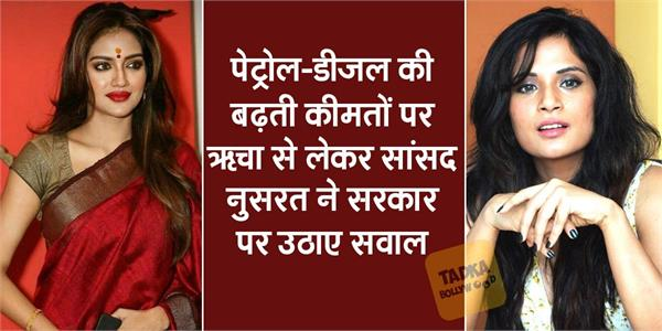 richa chadda to nusrat jahan objected to rising prices of petrol and diesel
