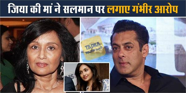 jiah khan mother rabia make serious allegations against salman khan