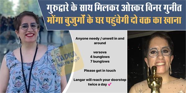 director guneet monga arrange langar for sick and elderly people