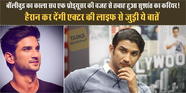 sushant singh rajput suicide main reason is nepotism these fact shock you