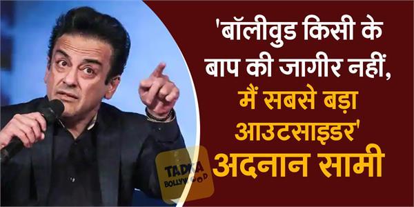 adnan sami react on mafia debate and says bollywood kisi ke baap ki nahi