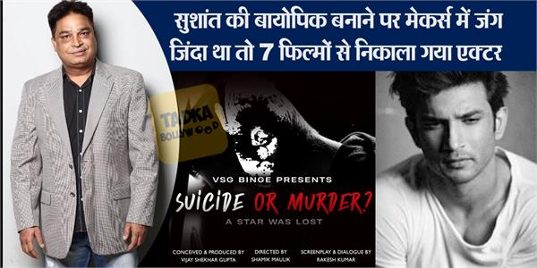 within a week of death sushant two makers announced to make actor biopic