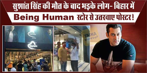sushant singh rajput fans angry protest outside salman khan store being human