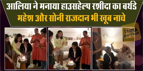 alia bhatt celebrates her domestic helper birthday