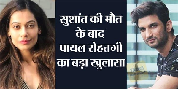 payal rohatgi accused yash raj films of killing sushant singh rajput