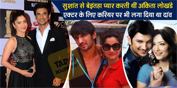 sandip singh reveals ankita was ready to give up acting for sushant