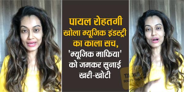 payal rohatgi talk about music mafia in her latest video