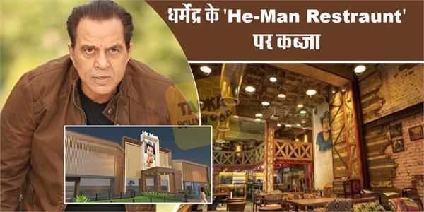 dharmendra he man restaurant was captured by his worker