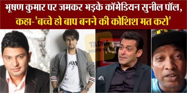 sunil pal burst out on bhushan kumar and says dont bother sonu nigam