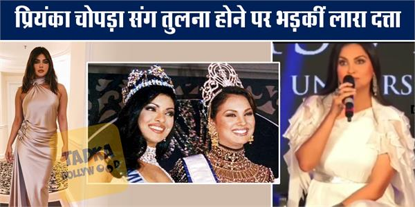 lara dutta get angry when people compared her with priyanka chopra