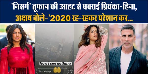 akshay kumar priyanka chopra hina khan worried about nisarga cyclone