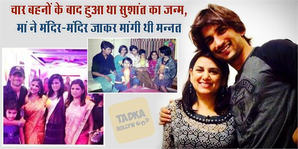 sushant singh rajput mother prayed for getting son