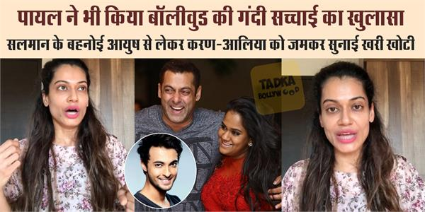 sushant death payal rohatgi lashes out salman for launching ayush sharma