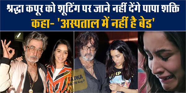 shakti kapoor will not allow daughter shraddha to shoot in coronavirus